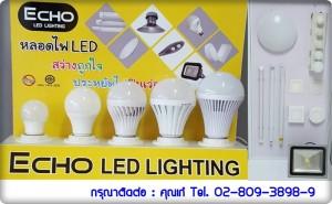 จำหน่ายหลอด LED ประหยัดไฟ ทุกประเภท ราคาถูก